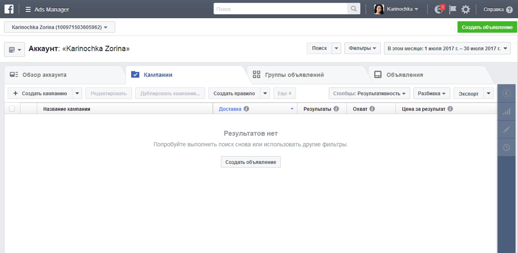 Внешний вид главной страницы менеджера рекламы Фейсбук