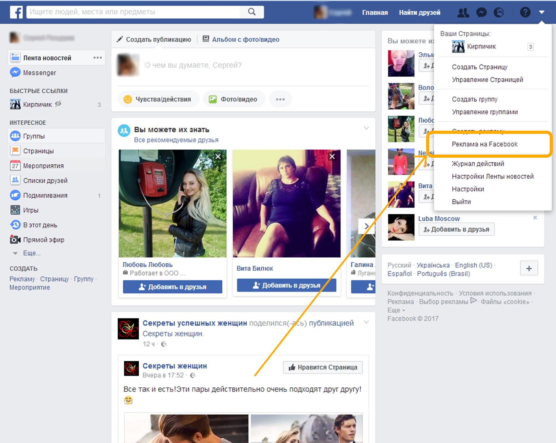 Визуальное изображение кнопки доступа к рекламному менеджеру, из окна личного профиля, в случае первичного осуществления входа.