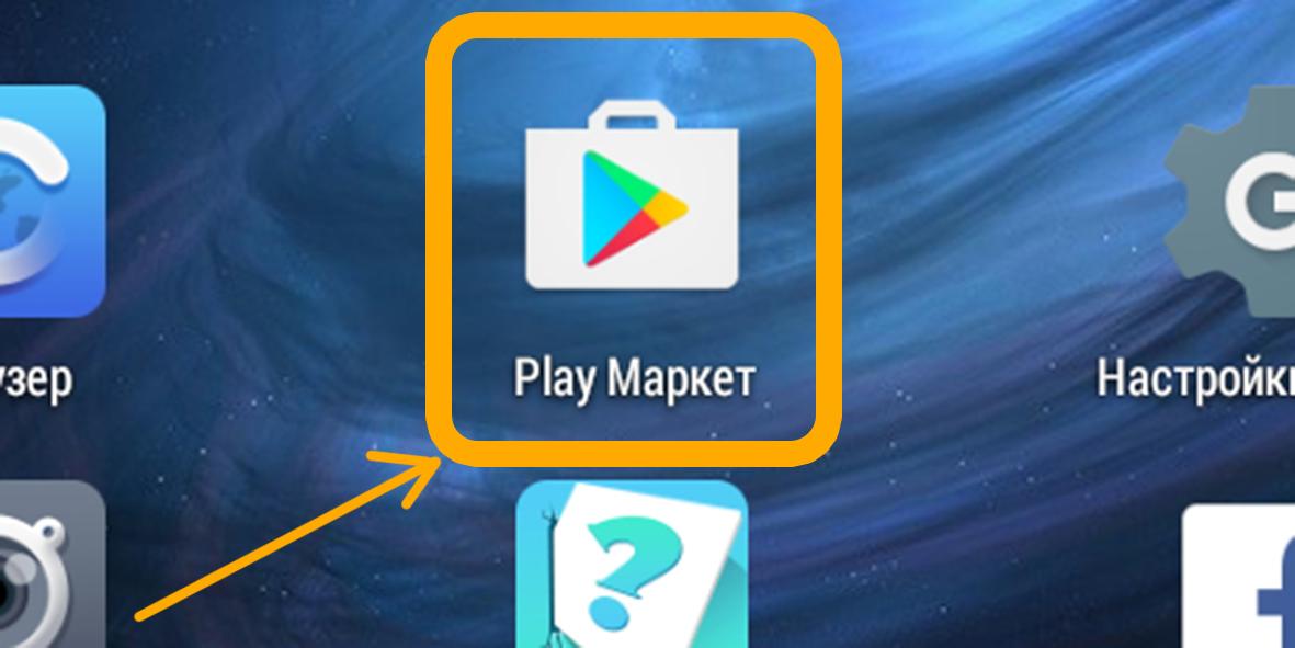 Пояснение для пользователя, для скачивания Инстаграм и установки на эмулятор Нокс, нужно нажать на значок Play Маркет.