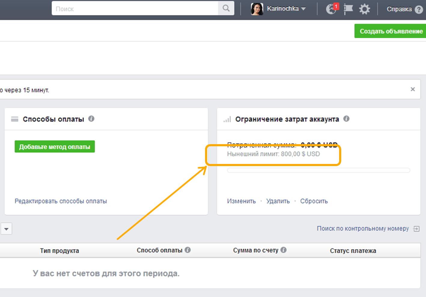 Окно меню управлением затратами рекламного аккаунта Фейсбук и изменившаяся сумма лимита по затратам менеджера.