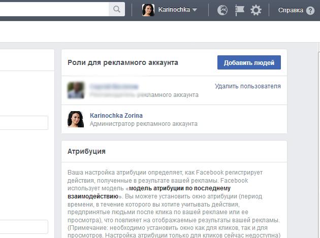Визуальное изображение, добавленного в редакторы рекламного менеджера Фейсбук, пользователя, который расположен ниже по списку, относительно собственника самого профиля.