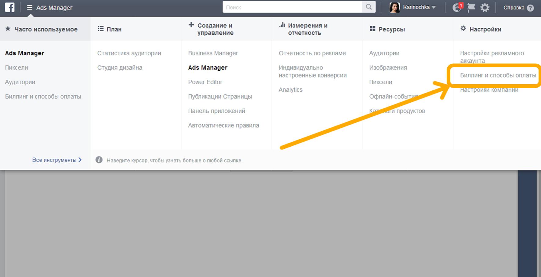 Как выглядит кнопка, при нажатии на которую, можно получить доступ к меню настроек биллинга и способов оплат в менеджере рекламы.