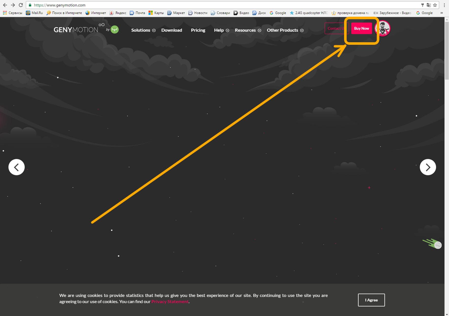 Визуализированный, следующий этап процесса, по скачиванию программы, для работы в Инстаграм с компьютера.