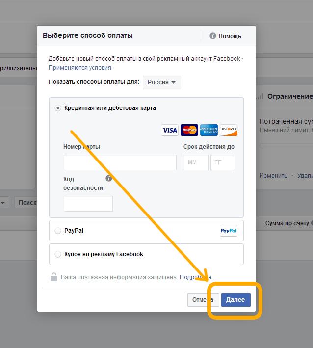 Визуальное изображение кнопки, при нажатии на которую сохраняется выбранный способ оплаты