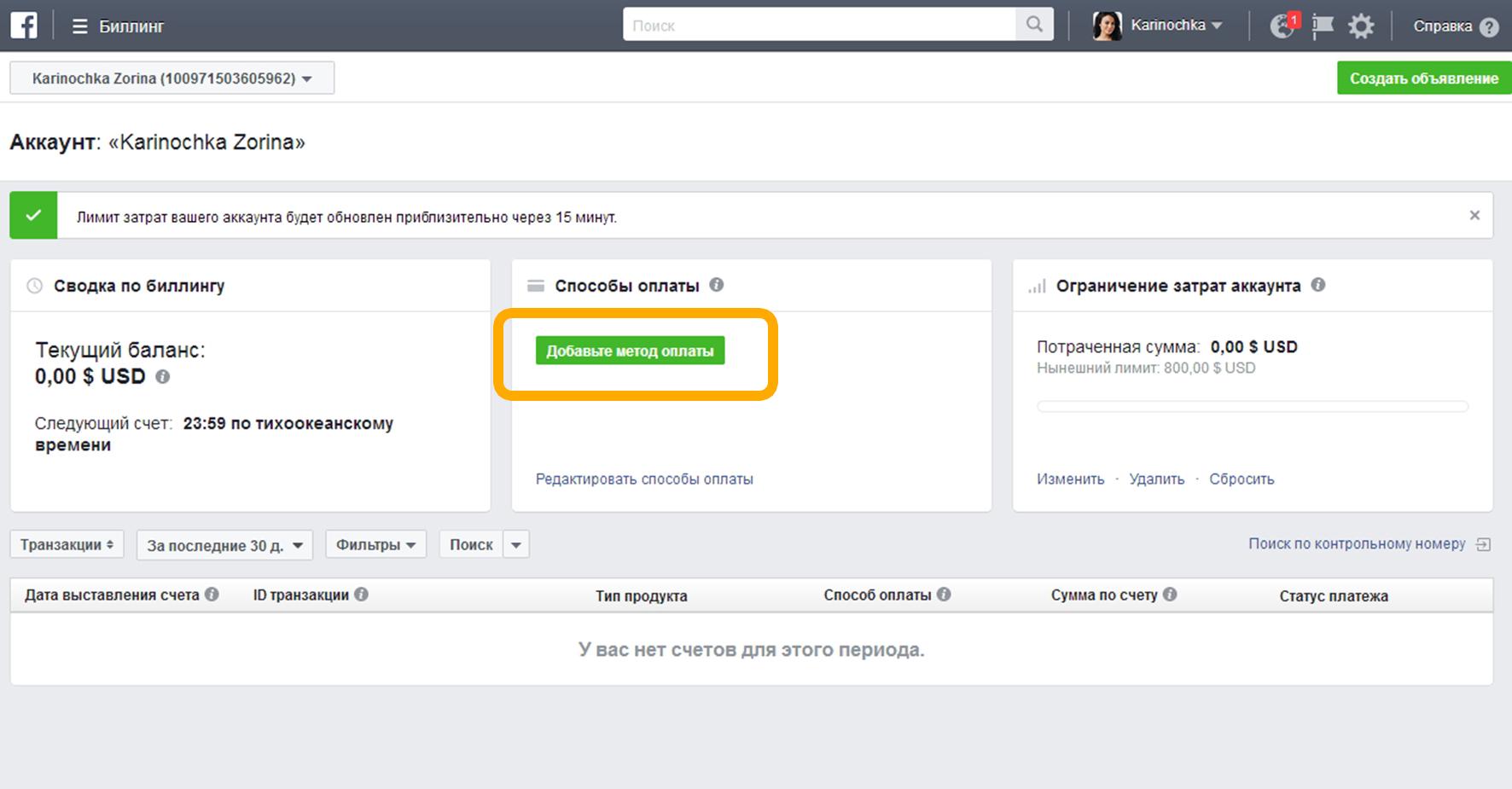 Указатель к кнопке добавления способа оплаты в менеджере рекламы Фейсбук