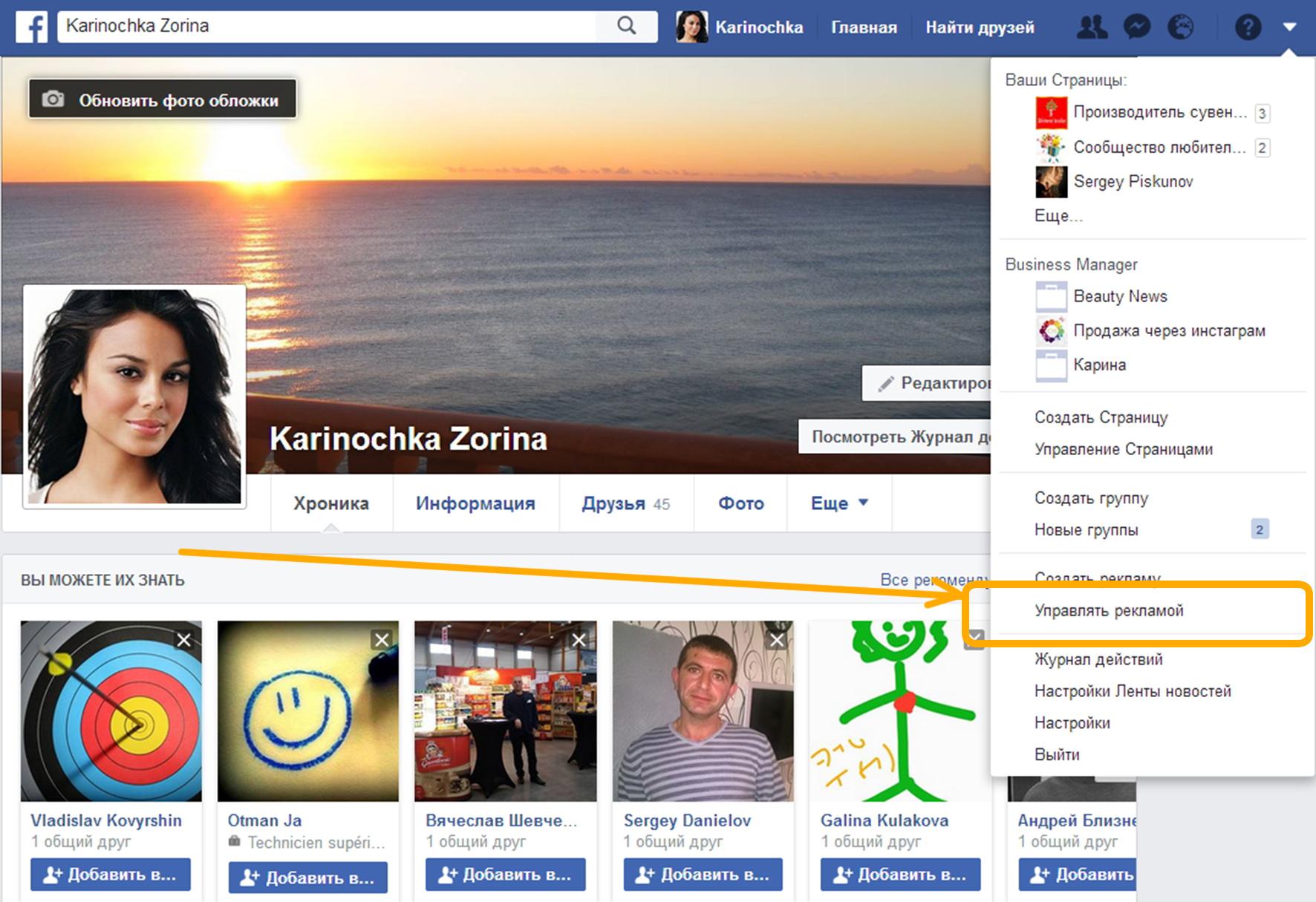 Как выглядит кнопка для доступа в рекламный менеджер Фейсбук, в случае повторного входа и создания рекламы.