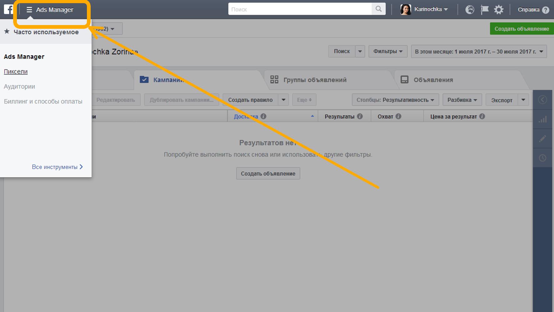 Визуальное изображение кнопки со стрелкой, нажав на которую, пользователь получает доступ и открывает меню категорий.