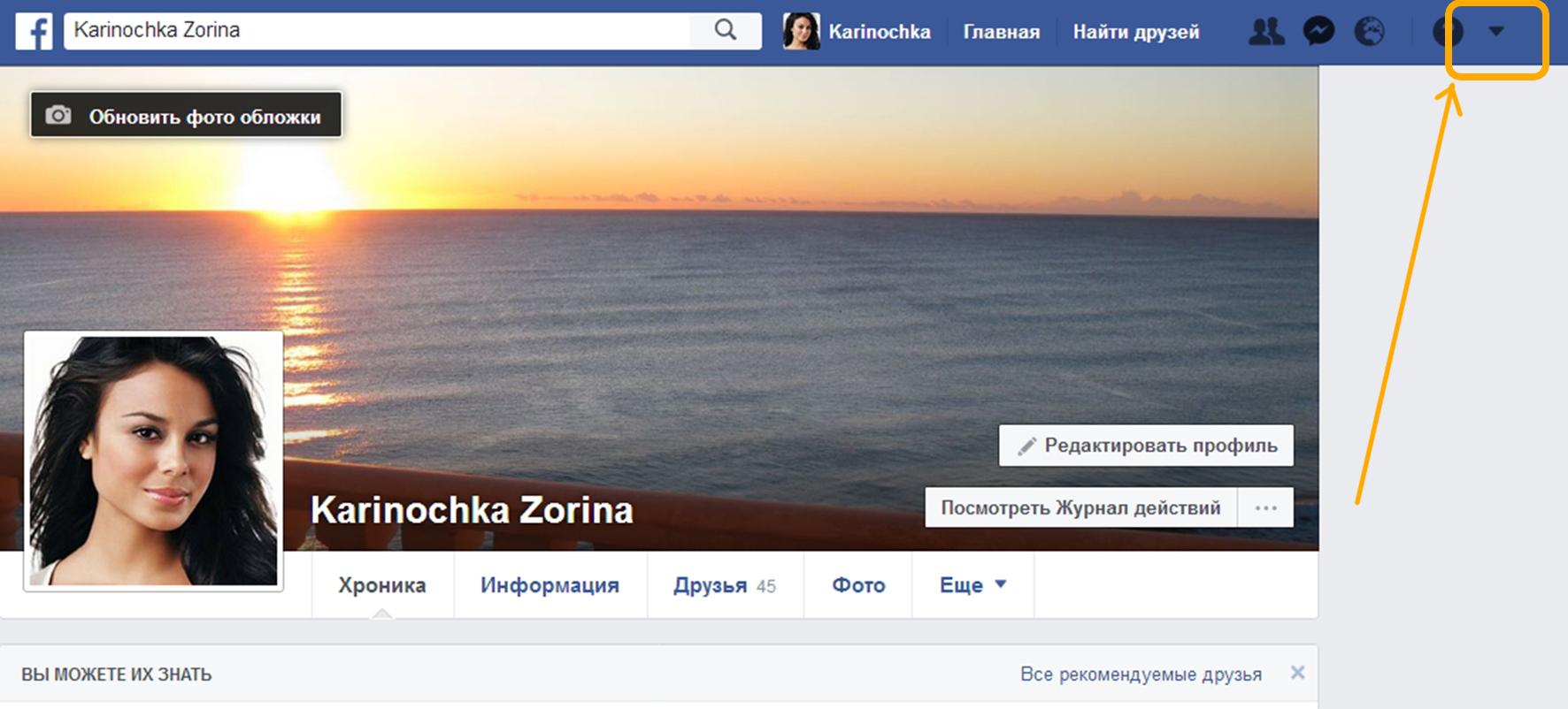 Как выглядит кнопка, для получения доступа к главному меню профиля Фейсбук