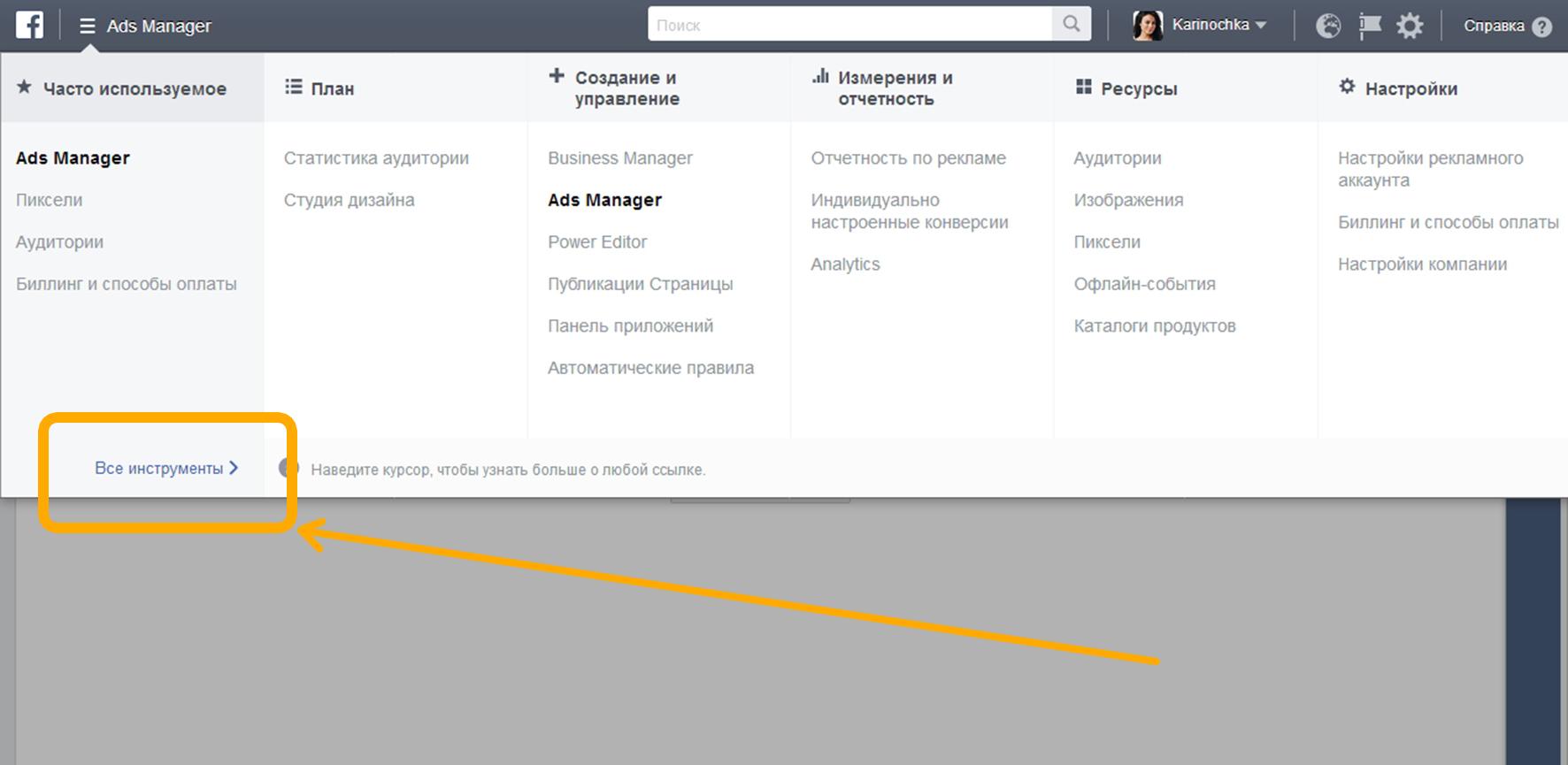 Пояснение и изображение кнопки, на которую нужно нажать пользователю, для открытия пунктов