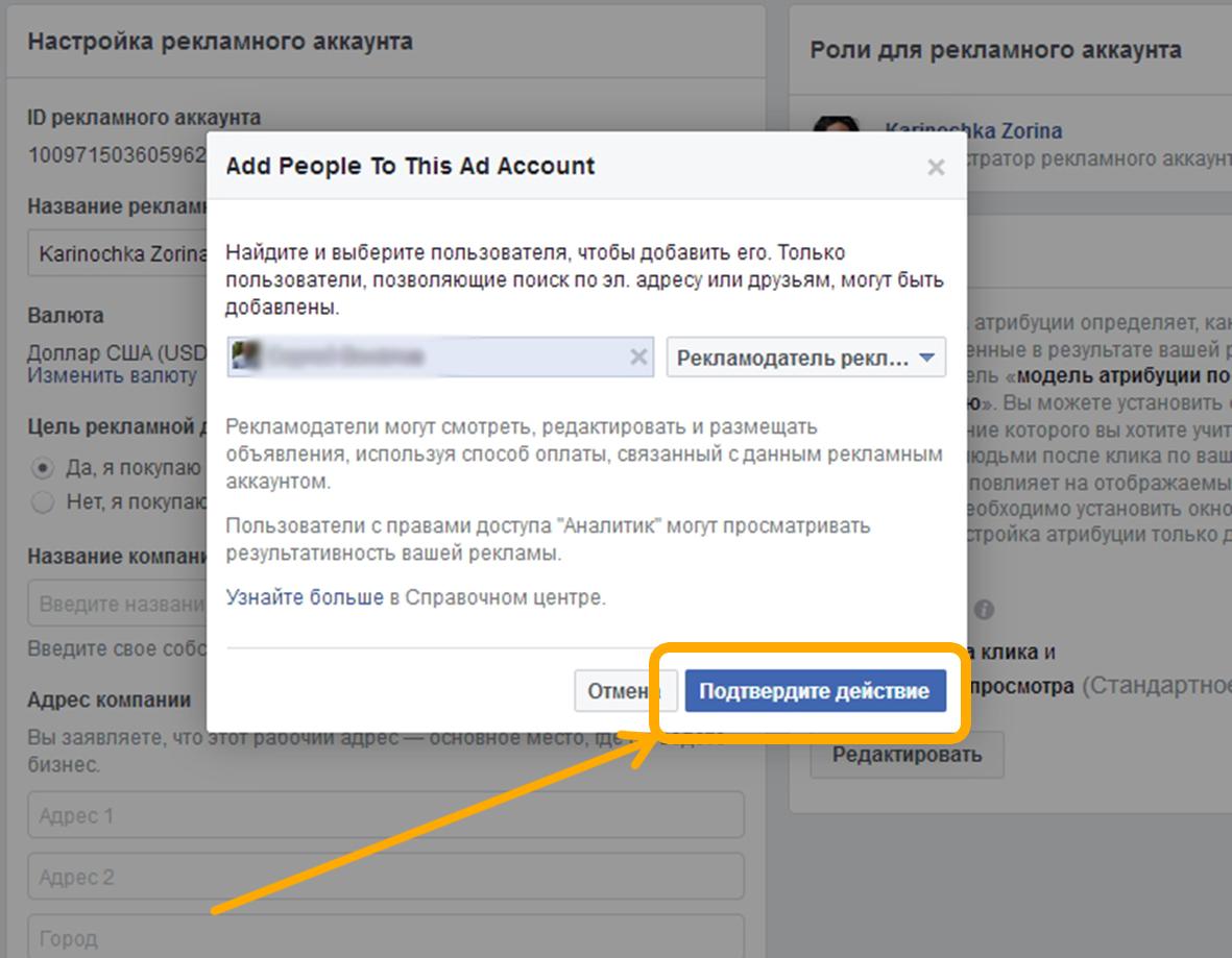 Изображение кнопки, при нажатии на которую происходит сохранение пользователя в редакторах менеджера рекламы Фейсбук.