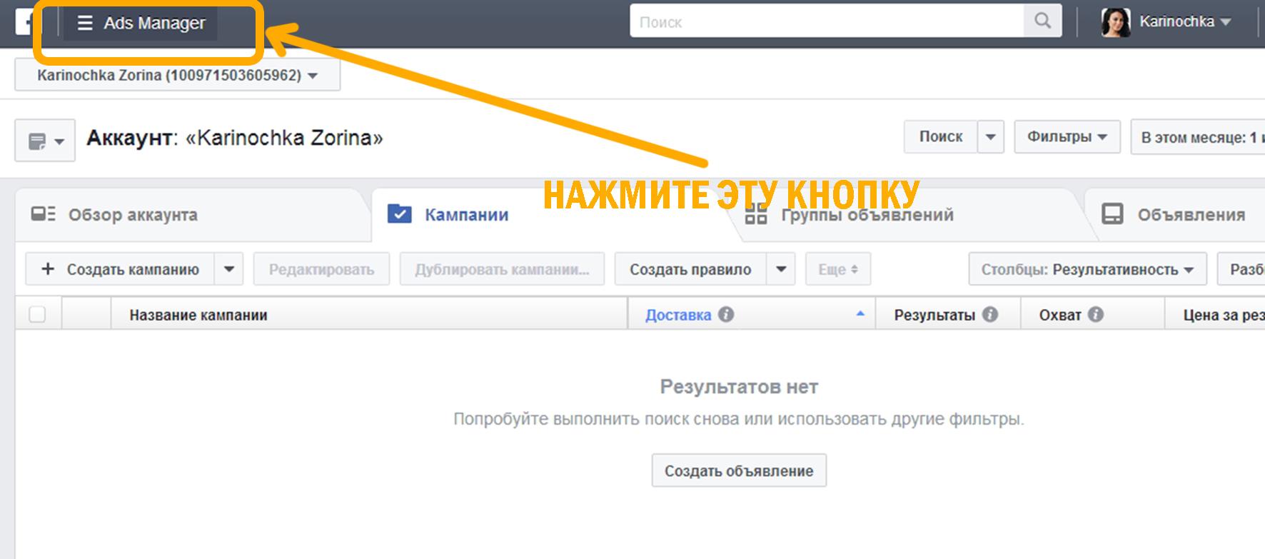 Визуальное изображение кнопки, при нажатии на которую, открывается дополнительное меню выбора настроек и категорий в менеджере рекламы Фейсбук.