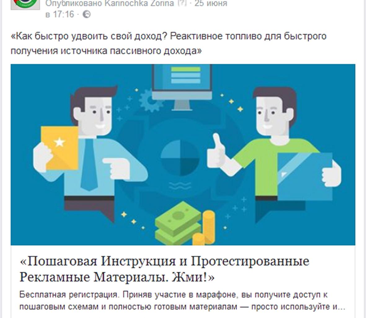 Визуальный пример и пояснение для пользователя, как выглядит рекламное объявление с простой подачей материала.