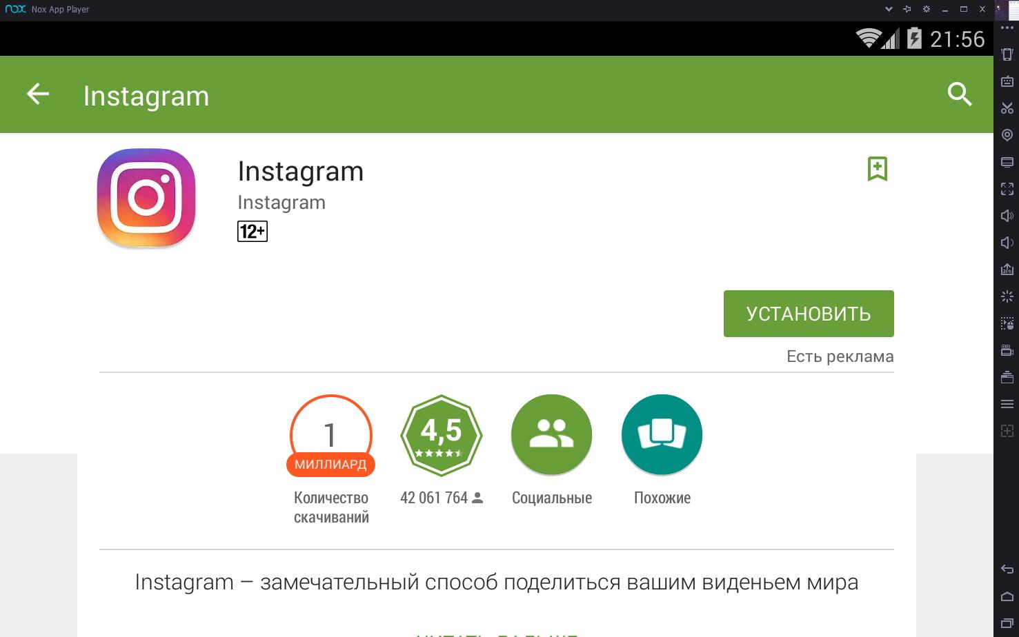 Как выглядит окно в Play-Market, из которого пользователь может скачать Инстаграм