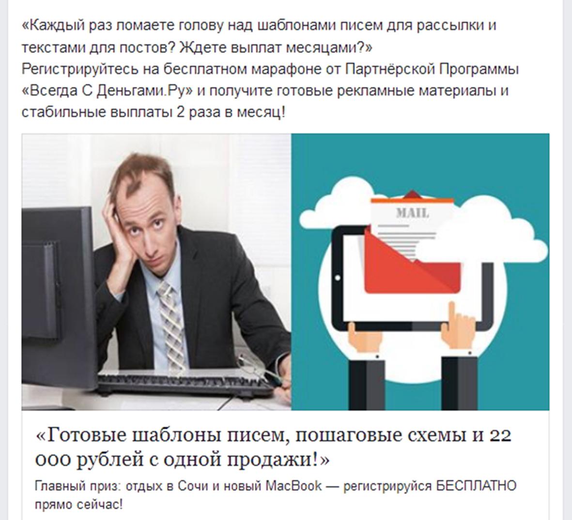 Рекламное объявление, созданное в рамках услуги настройки рекламы, визуально для пояснения