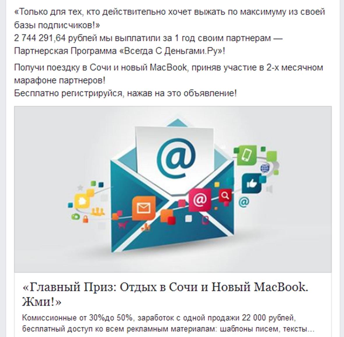 Пример еще одного созданного объявления, для рекламы в Инстаграм