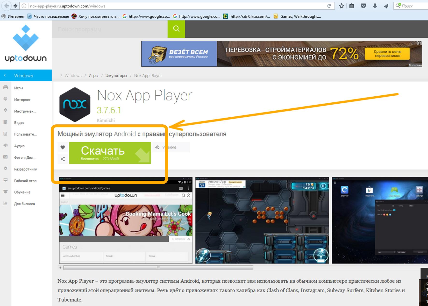 Пояснение для пользователя и визуальная демонстрация официального сайта, для скачивания и установки емулятора Нокс.