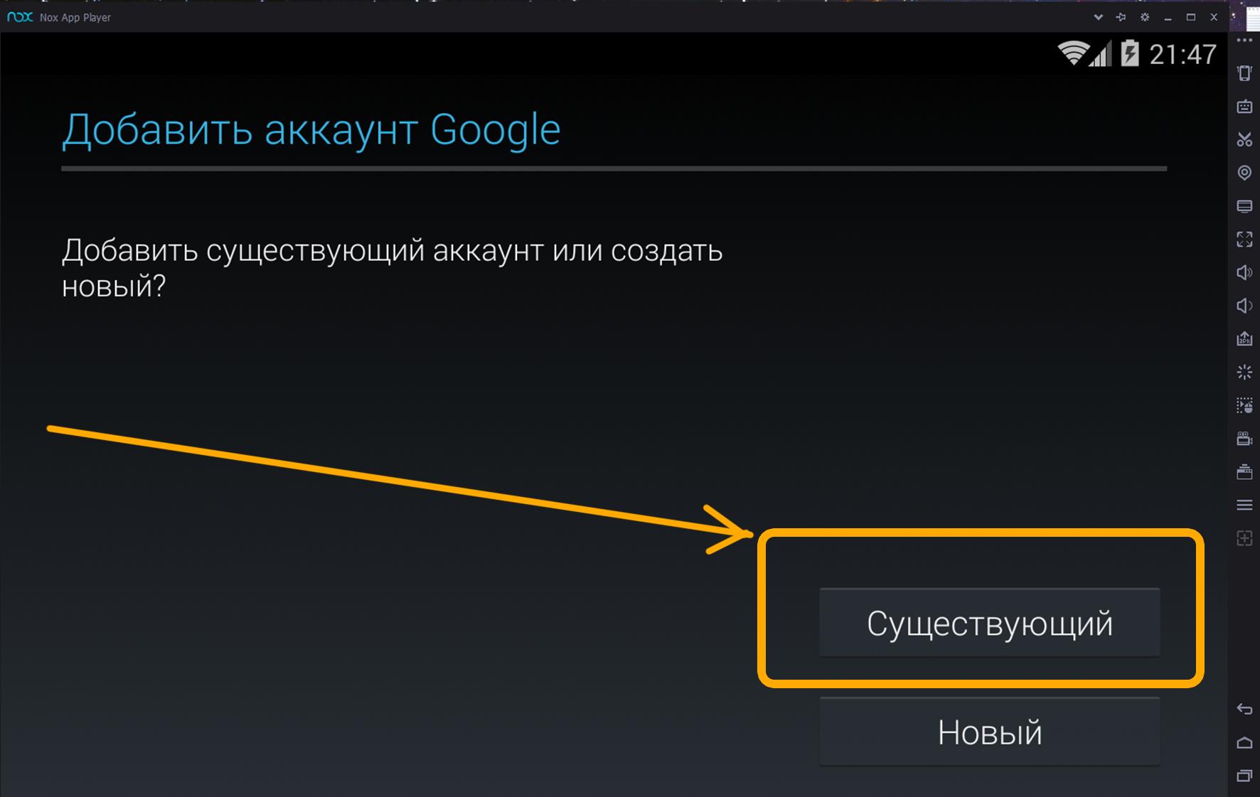 Пояснение для пользователя в окне андроид эмулятора Нокс при выборе аккаунта