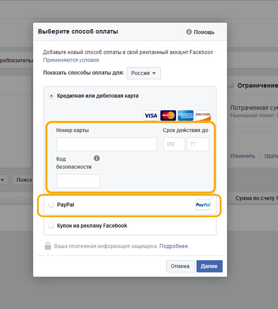 Изображение полей для ввода данных банковской карты и авторизации в платежной системе Пей-Пал, для добавления способа оплаты в менеджер рекламы.