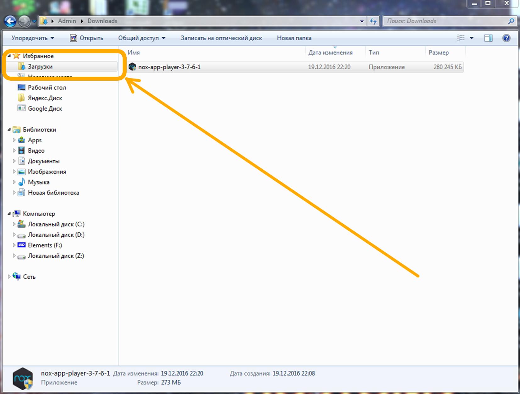Внешний вид и путь к папке «Заргузки», где находится скачанный установочный файл емулятора