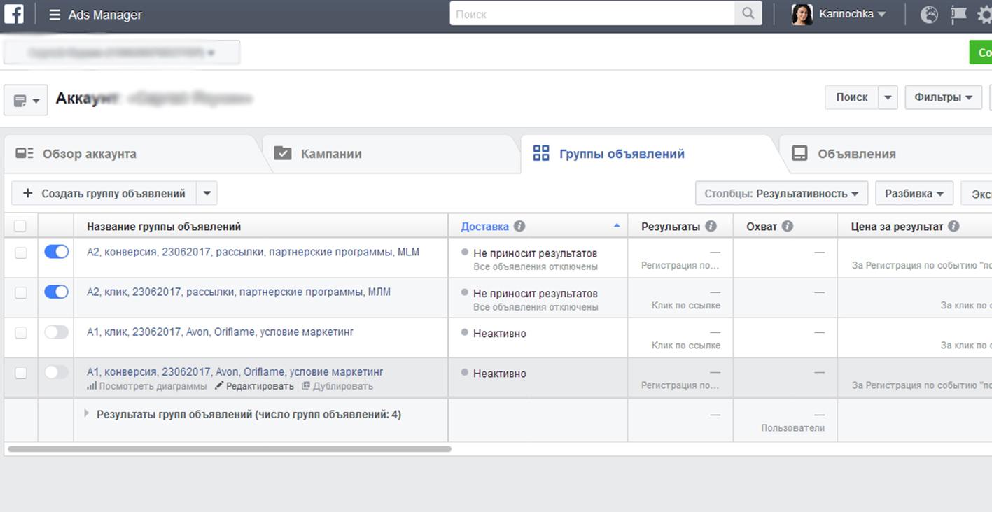 Как выглядят сами группы объявлений, подготовленные и настроенные в рамках услуги по таргету в Инстаграм и Фейсбук.