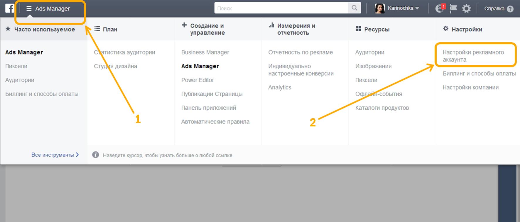 Визуальный способ открыть меню всех категорий и получение доступа ко всем главным настройкам рекламного аккаунта Фейсбук.