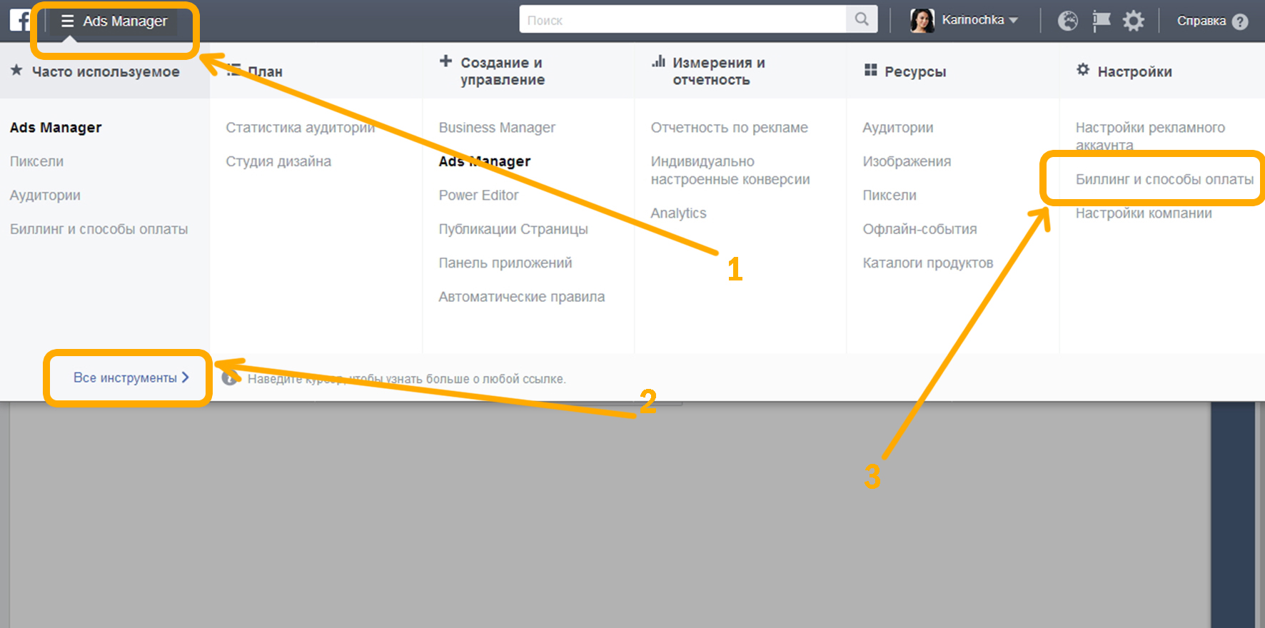 Поочередный список действий, необходимых пользователю, чтобы получить доступ к меню биллинга и способов оплат, для установки лимита.