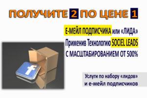 Заказать подписчиков и лидов, полученных из таргетированной рекламы Фейсбук и Инстаграм