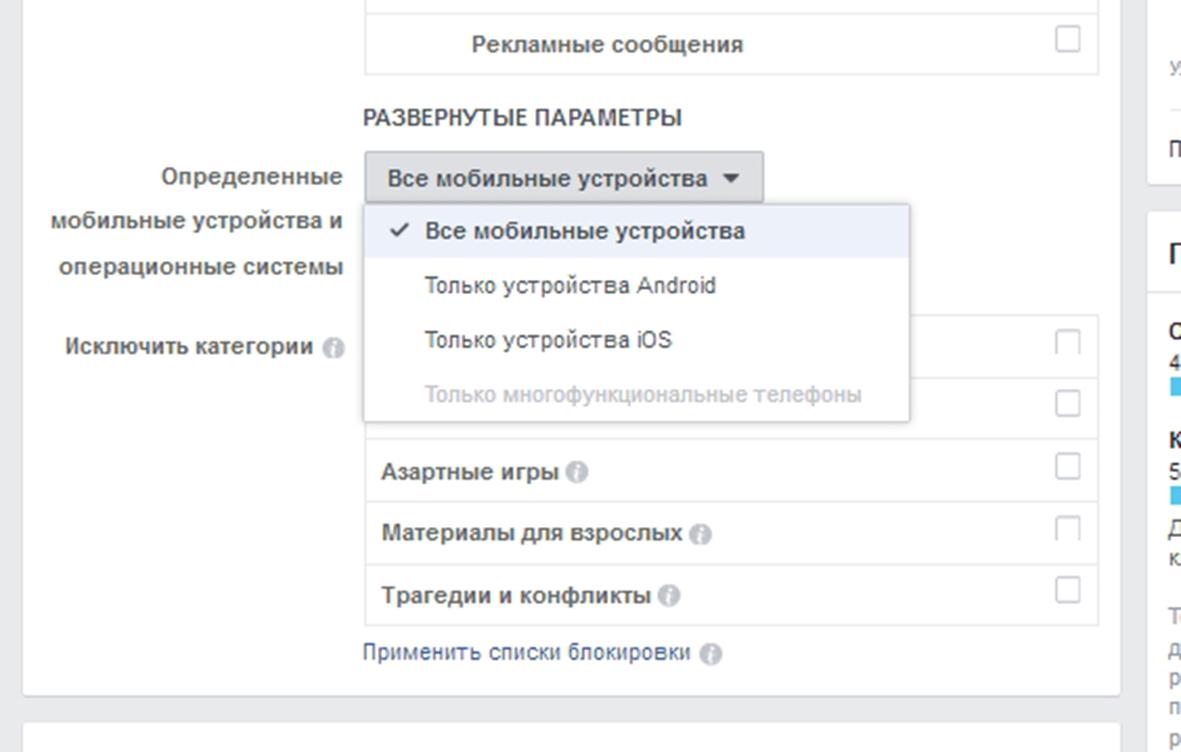 Возможность сортировки показов по рекламе на разные типы устройств и операционные системы