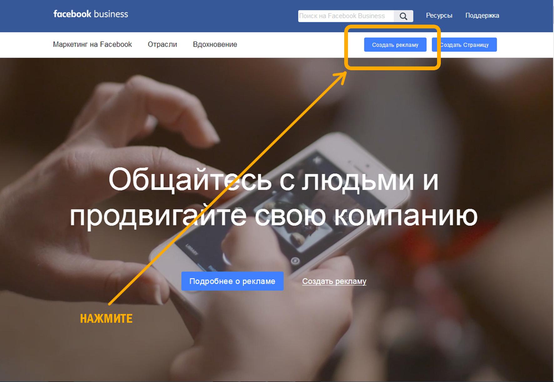 Визуальное изображение кнопки доступа к менеджеру рекламы Фейсбук, на промежуточном окне первичного входа в рекламу.