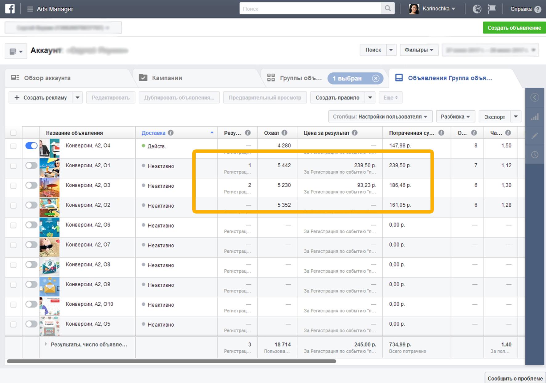 Один из отчетов в менеджере рекламы Фейсбук, но в периоде самого тестирования, с предварительными результатами, но без аналитики.