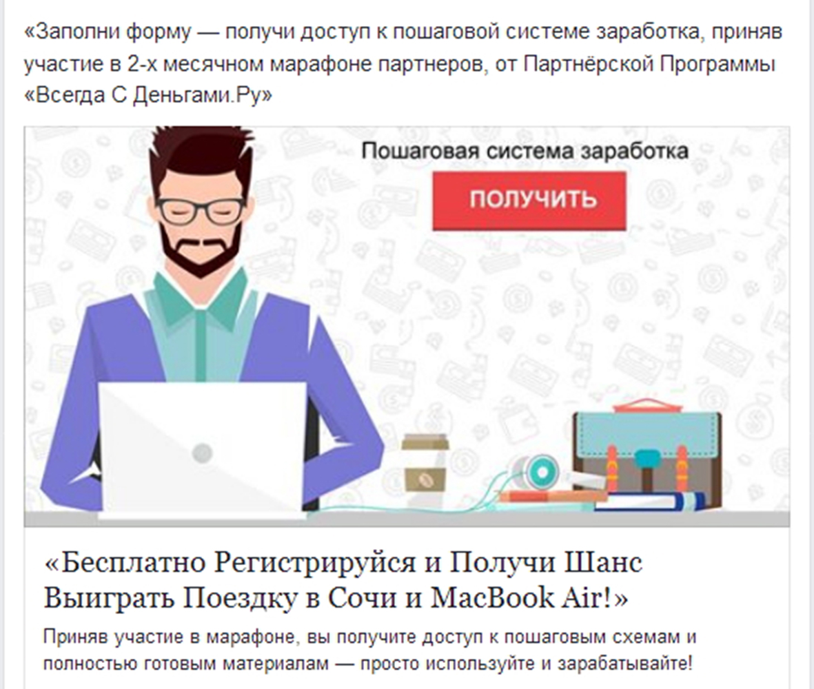 Первое рекламное объявление с подходом от проблемы
