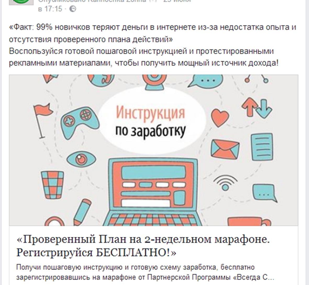 Публикация для показа по рекламе в Инстаграм и Фейсбук, через менеджер рекламы