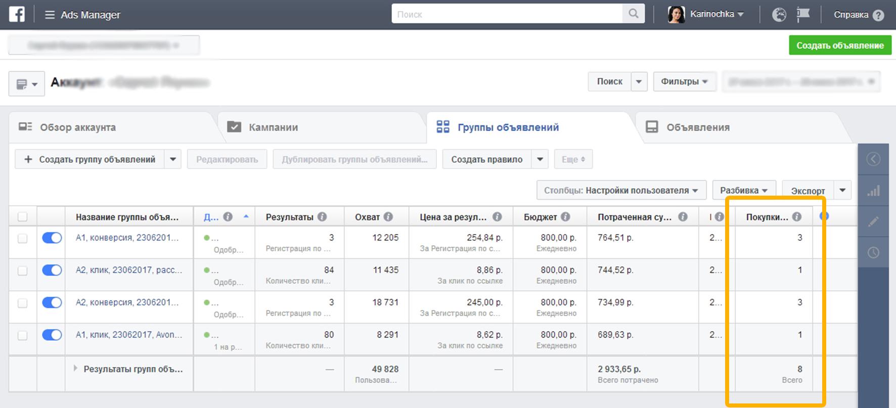 Промежуточный результат статистики и отчета в менеджере рекламы Фейсбук, где уже видна результативная аудитория.