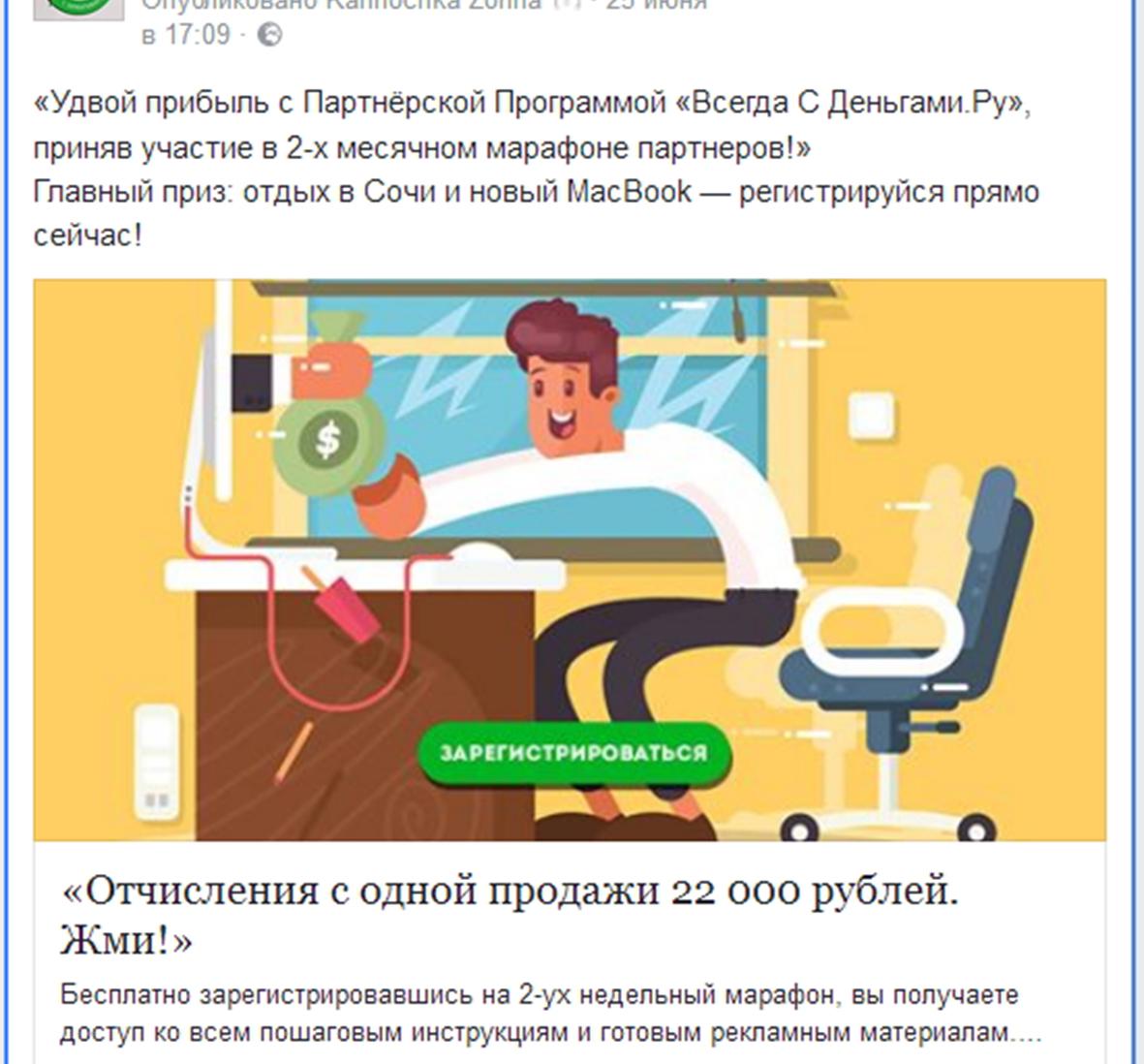 Созданное объявление для тестирования и возможного запуска по рекламе