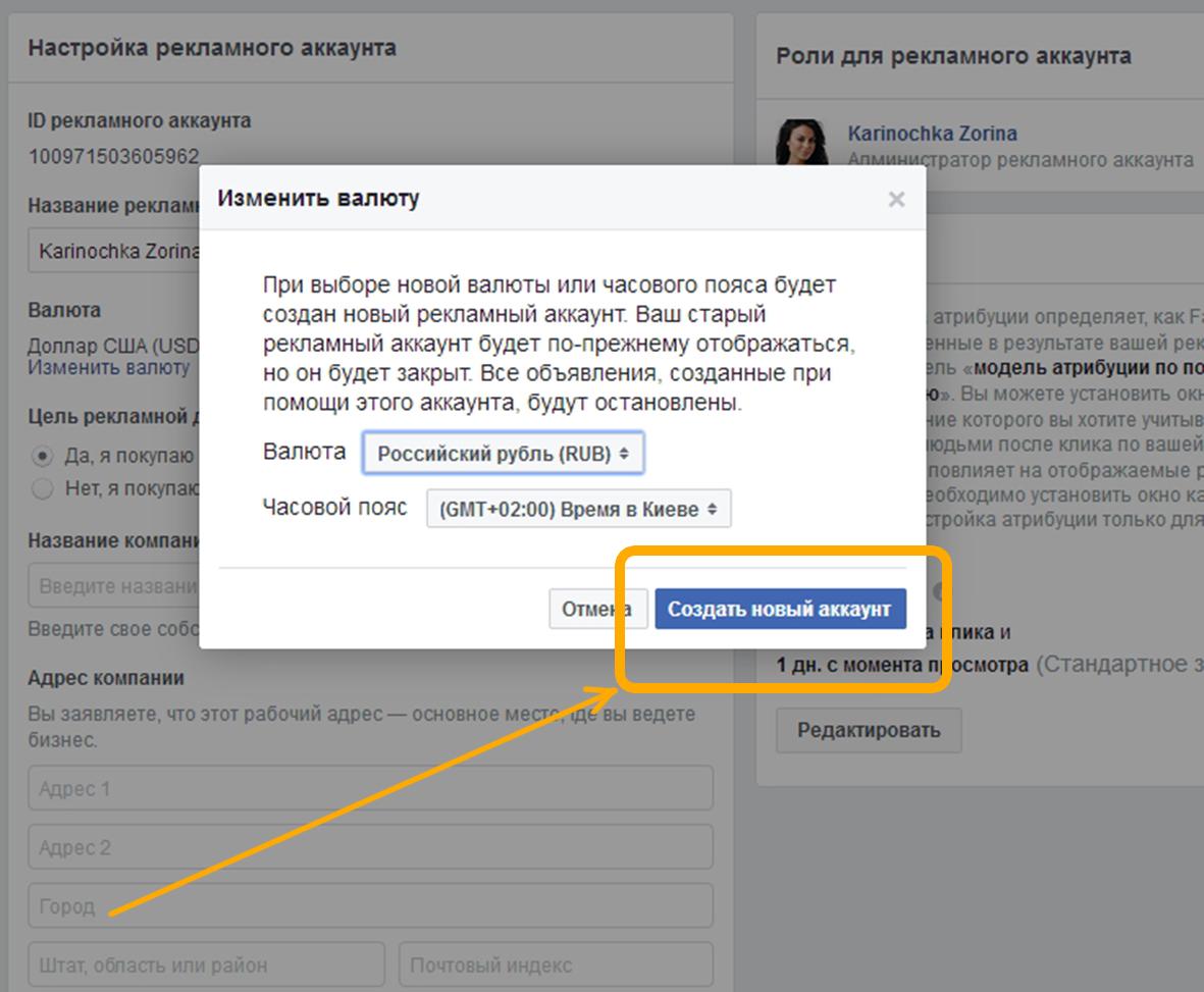 Визуальное изображение кнопки подтверждения внесенных изменений по смене валют, а также создания нового аккаунта Фейсбук.