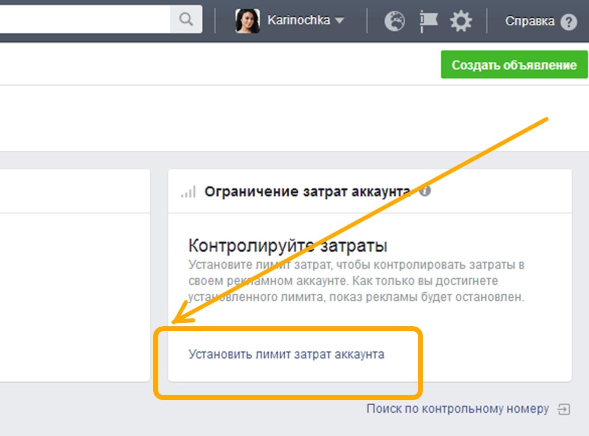 Отмеченная ссылка в окне меню настройки способов оплат, при нажатии на которую, можно изменить или установить лимит по затратам на весь рекламный аккаунт Фейсбук.