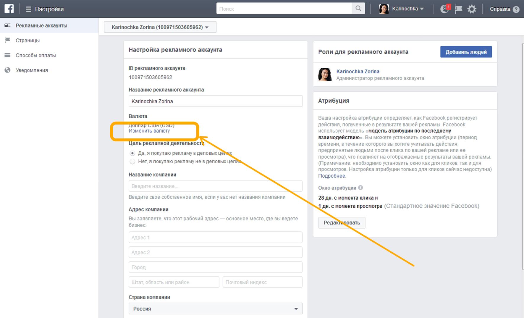 Визуальное разъяснение для пользователя и обведенная в оранжевый квадрат ссылка, при нажатии на которую происходит смены самой валюты рекламного аккаунта Фейсбук.