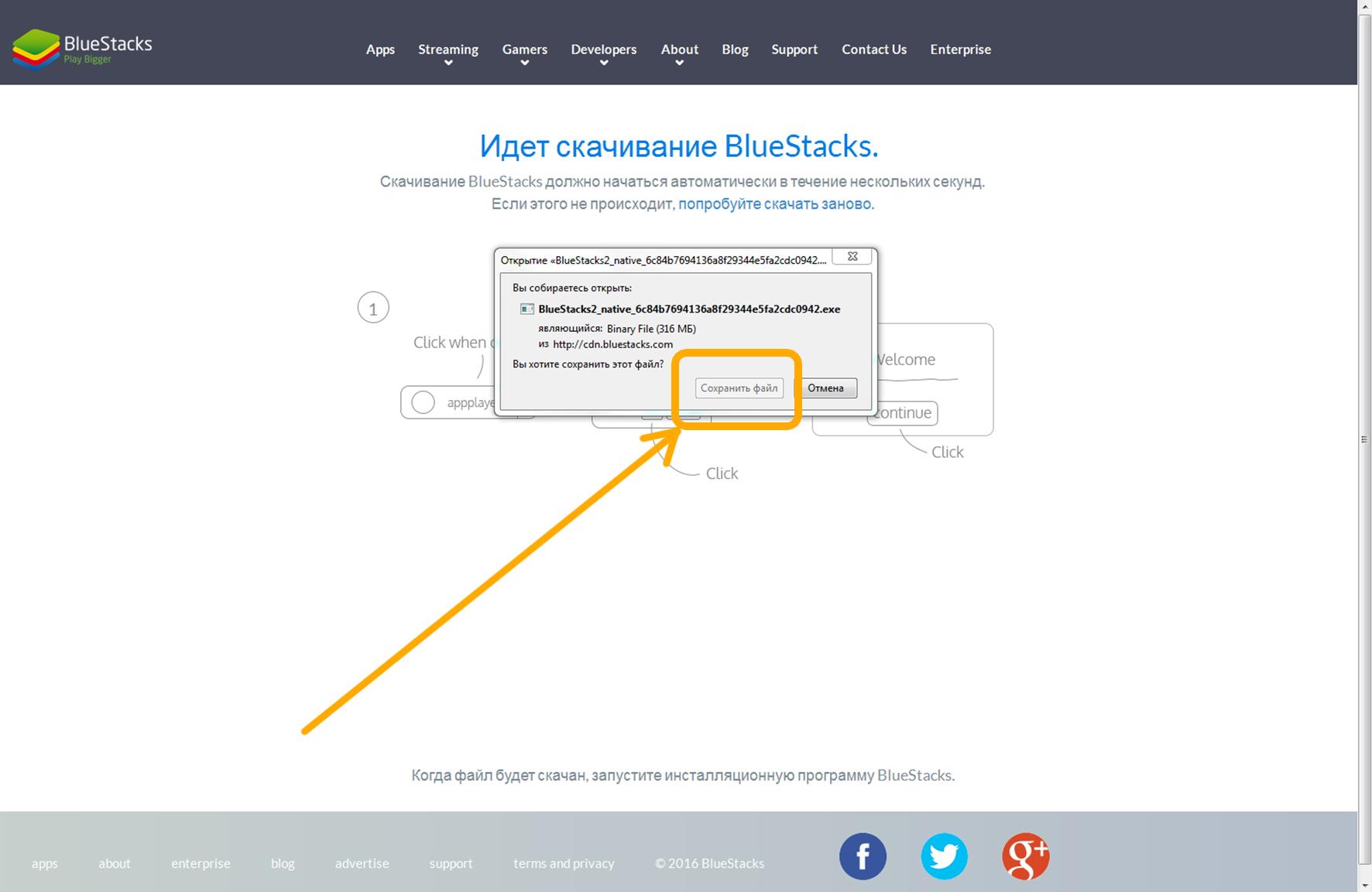 Всплывающее окно, на официальном сайте разработчиков, где нужно подтвердить свое желание скачать андроид эмулятор Bluestacks.