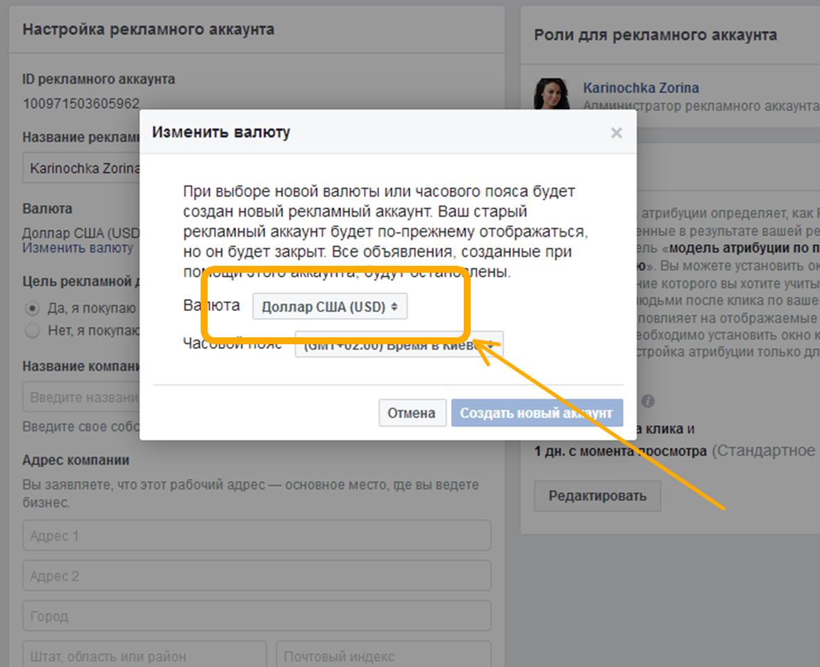 Выпадающий список с перечнем разных валют, во всплывающем окне менеджера рекламы Фейсбук, где нужно выбирать интересующий вариант.