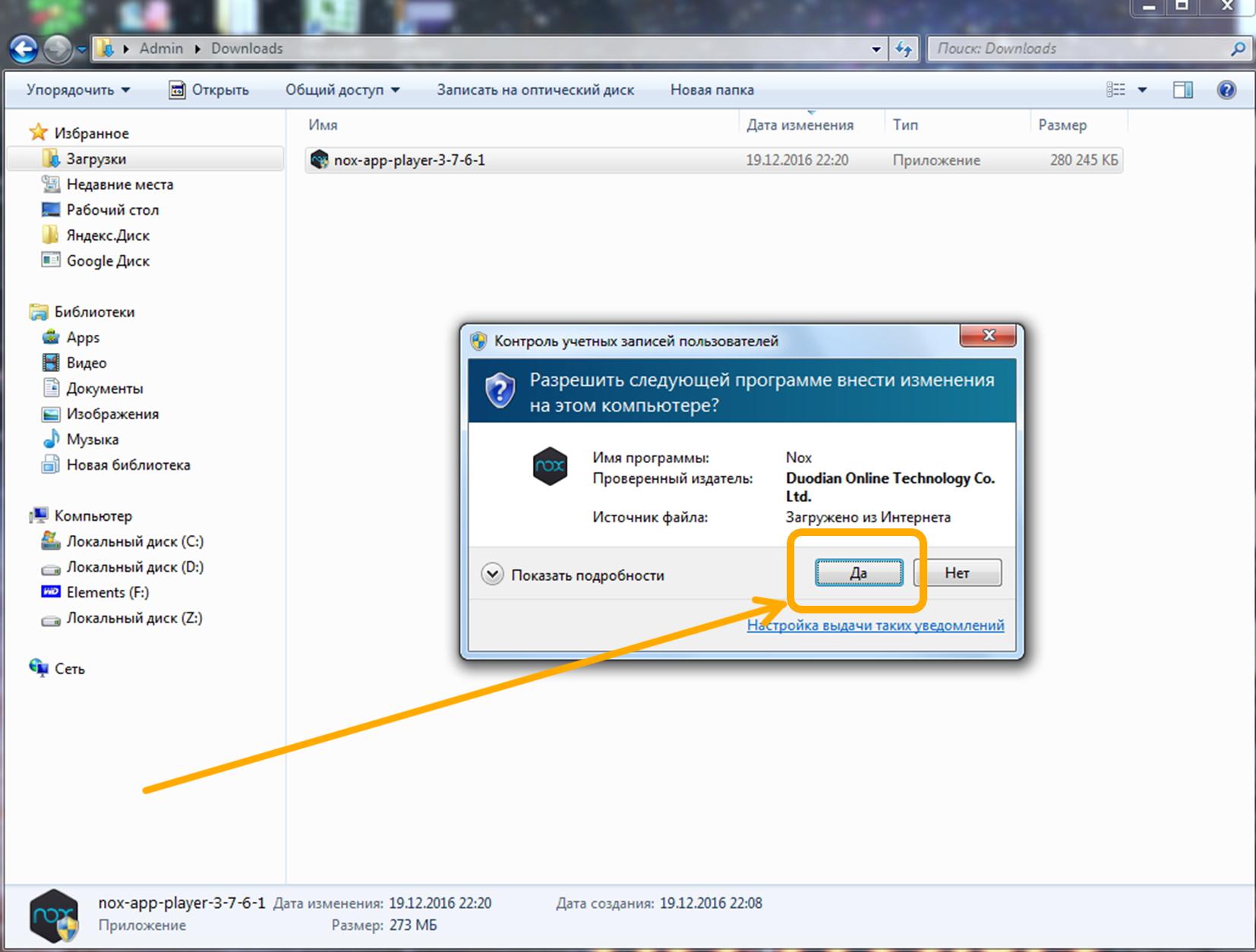 Всплывающее окно системы безопасности компьютера, где нужно согласиться с установкой эмулятора, для начала процесса распаковки файлов.