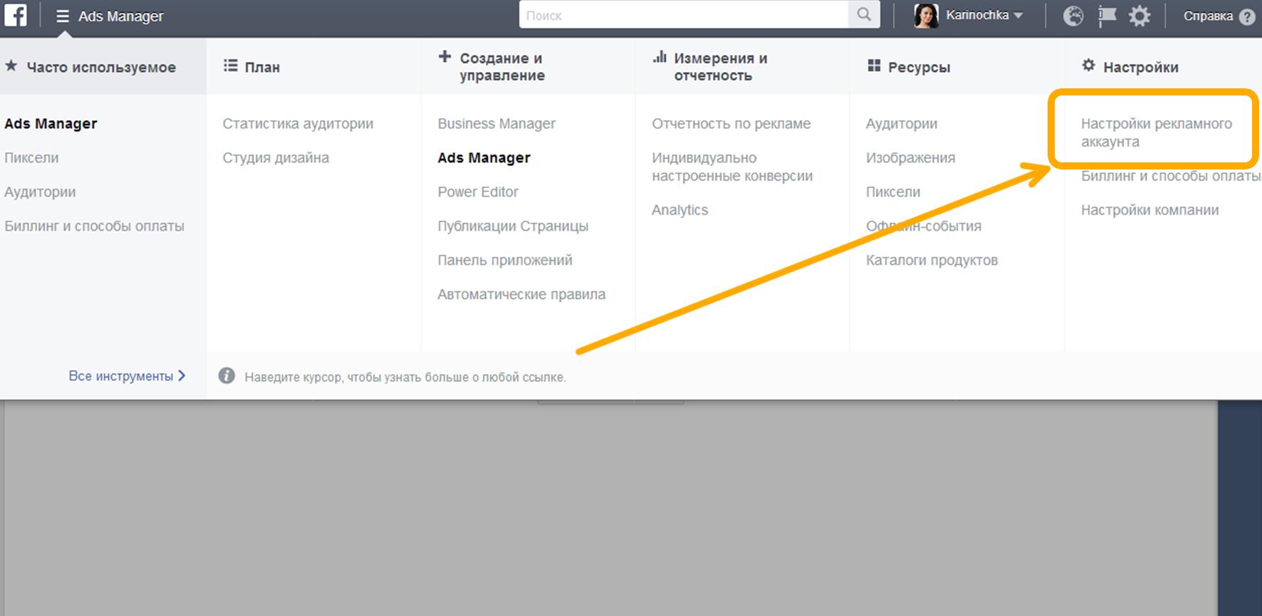 Кнопка меню со стрелкой, нажав на которую, пользователь получит доступ к меню настроек ролей на своем рекламном аккаунте.