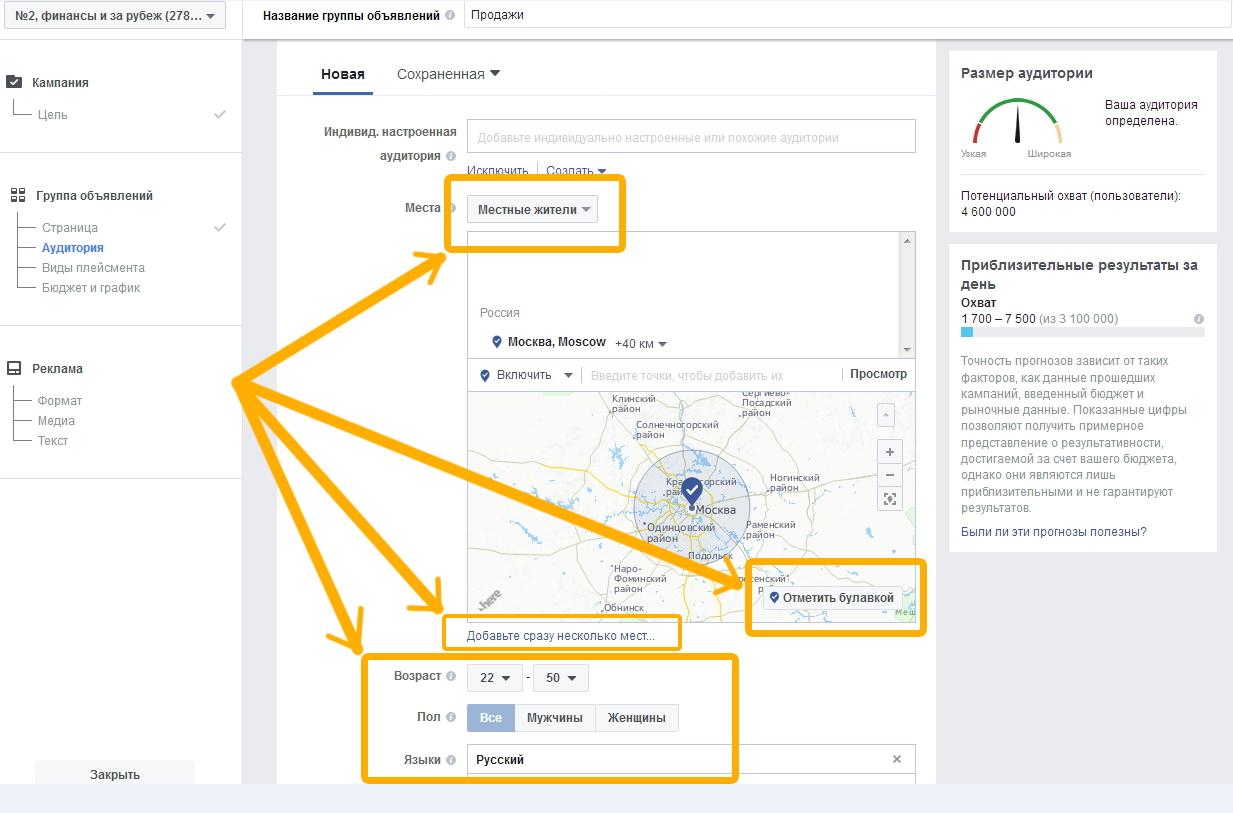 Настройка разных параметров аудитории в менеджере рекламы Фейсбук