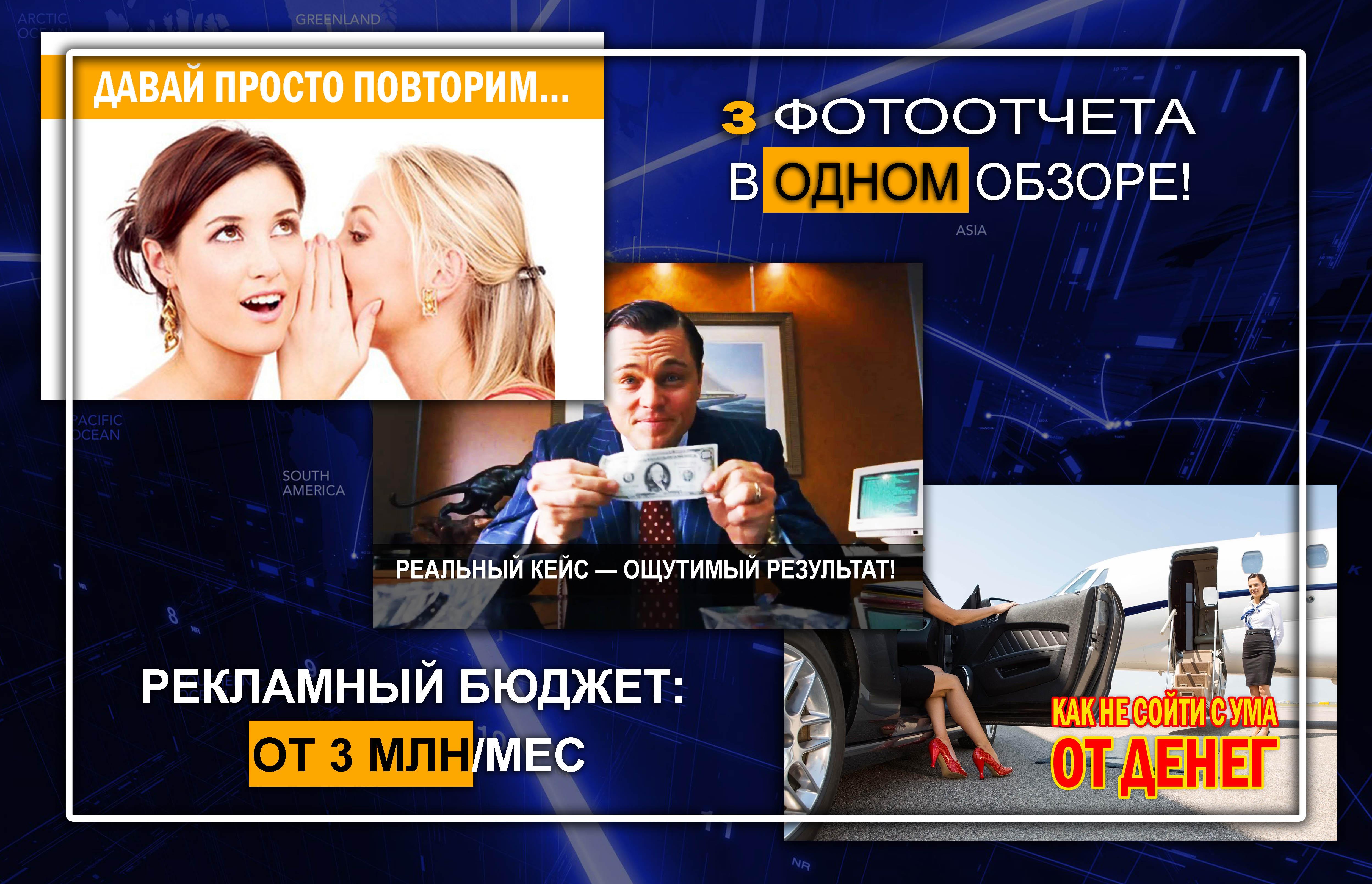 3 супер-успешных кейса таргетированной рекламы в Фейсбук