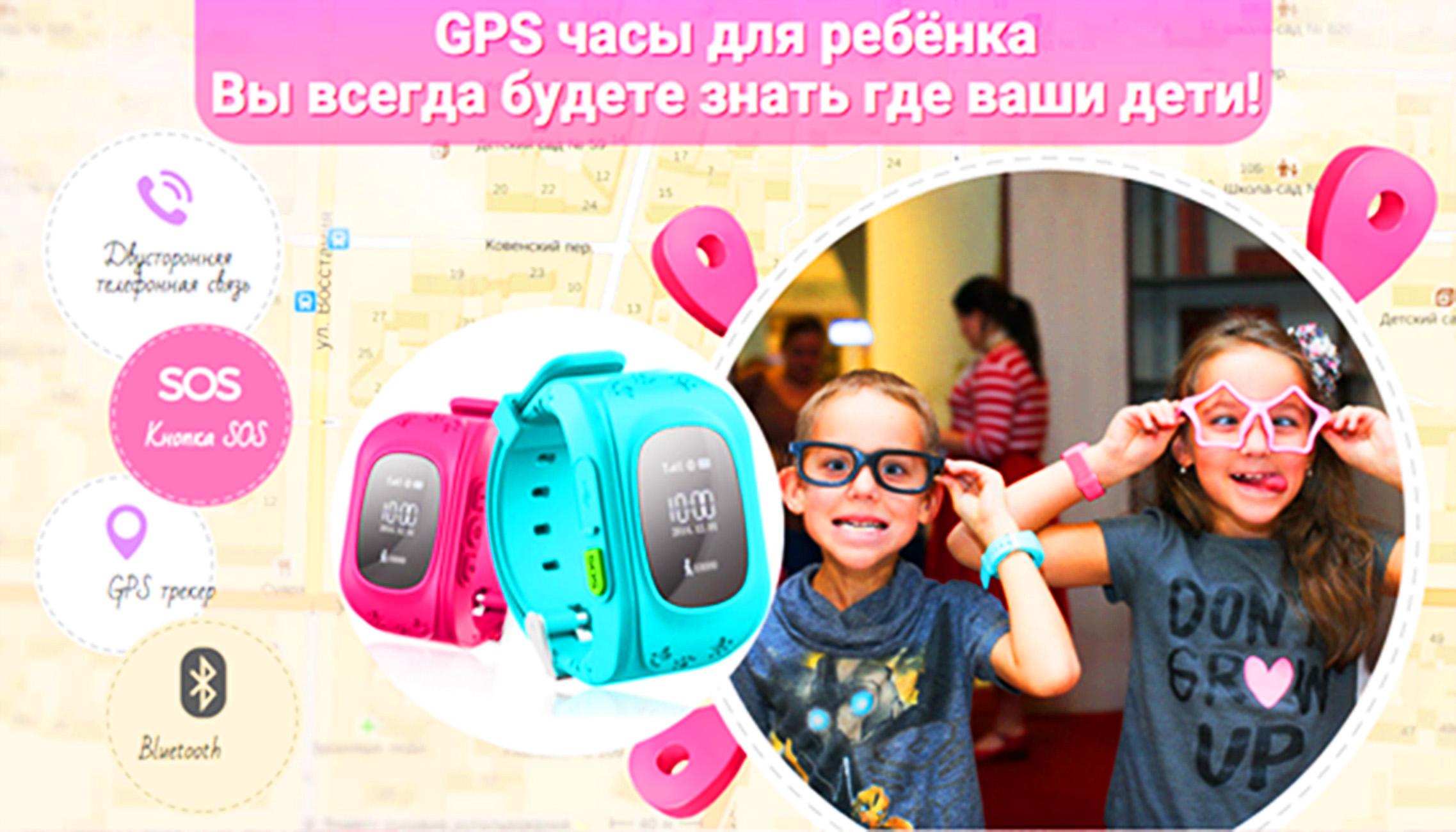 Детские часы с GPS навигатором, товар для продажи через рекламу Фейсбук