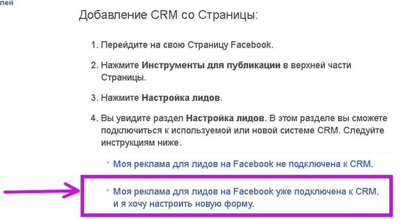 Визуальный пример интеграции любой ЦРМ с Фейсбук, для скачивания лидов. Короткая пошаговая инструкция.