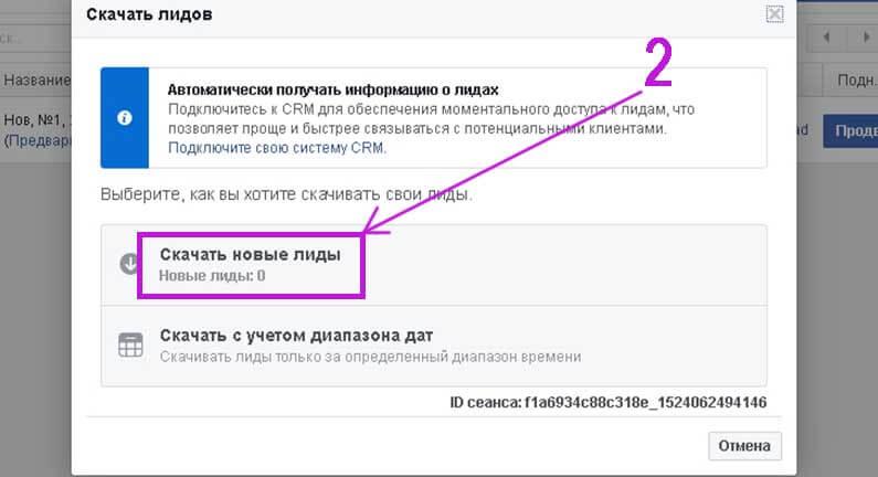 Пошаговый алгоритм действий для скачивания новых лидов со страницы Фейсбук, в ручном режиме.
