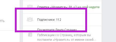 Скрин статистики со страницы Фейсбук, где видно начальное количество подписчиков.