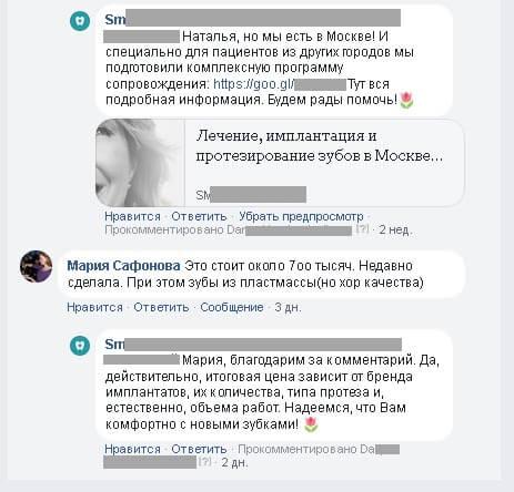 Скрин с комментариями пользователей под рекламным объявлением Инстаграм и Фейсбук, где виден интерес в услугах клиники.
