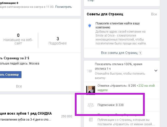 Вариант отчета по количеству подписчиков в сообществе Фейсбук, которого удалось достичь с нашей помощью.