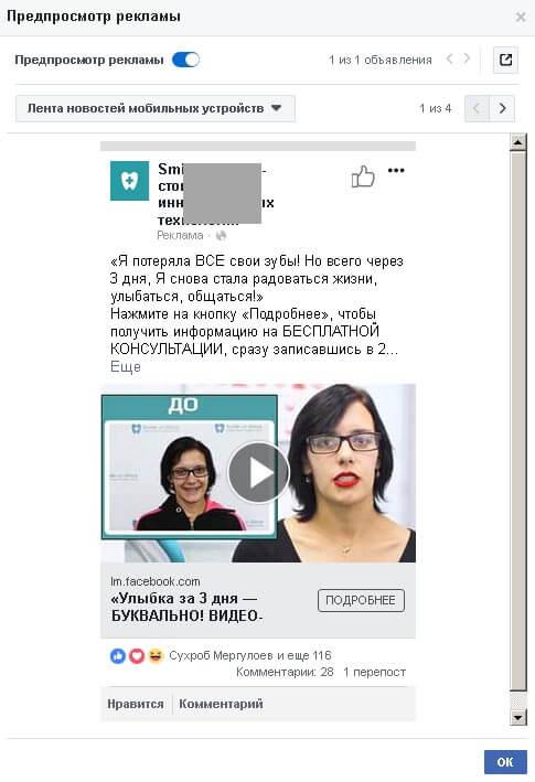 Скрин рекламного объявления, для Инстаграм и Фейсбук, которое использовалось для получения клиентов в стоматологическую клинику.